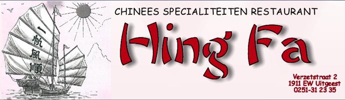 Chinees specialiteiten restaurant Hing Fa
